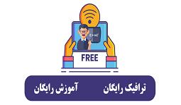 175 سایت آموزشی با ترافیک رایگان ساتیا