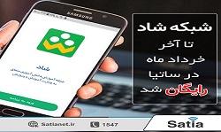 شبکه شاد تا آخر خرداد در ساتیا  رایگان شد